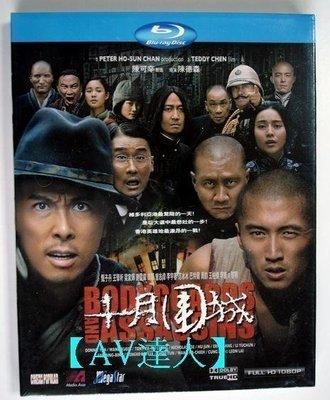 【BD藍光】十月圍城:初回外紙盒Bodyguards and Assassins(繁中字幕) 葉問甄子丹