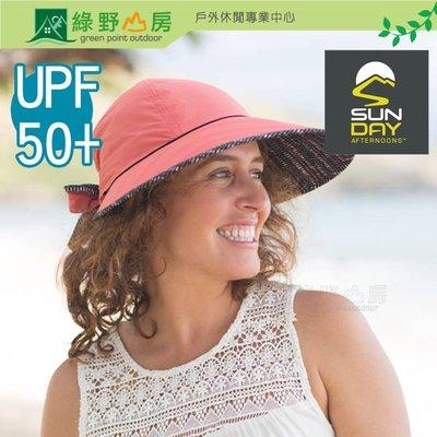 綠野山房》Sunday Afternoons 美國 女 抗UV透氣寬簷帽後綁帶遮陽帽 珊瑚紅 SAS2C43545-80
