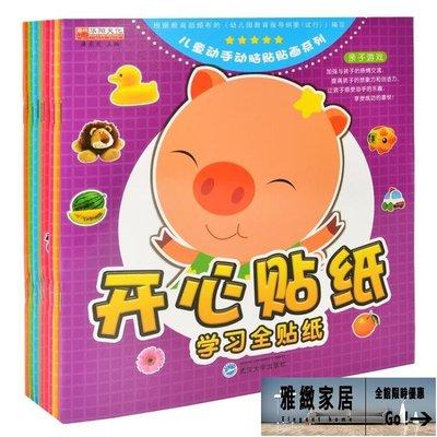 幼兒童開心貼紙書2-3-6歲寶寶動手動...