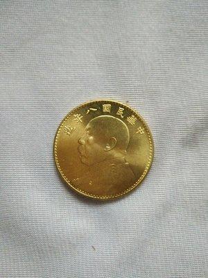 金幣收藏 民國金幣 中華民國八年 一元面值 鎏金幣