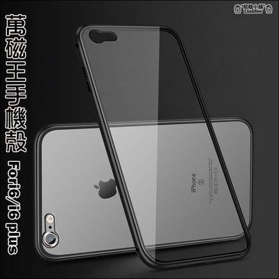 iPhone 6 s Plus 萬磁王手機殼 磁吸式手機殼 金屬邊框 手機殼 手機套 保護套 保護殼 後蓋鋼化玻璃 蘋果