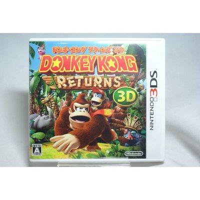 [耀西]二手 純日版 任天堂 3DS N3DS 大金剛再起 3D 含稅附發票