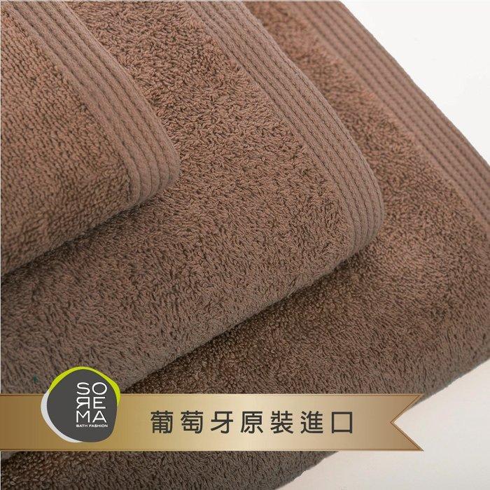 【Sorema 舒蕾馬】原色精緻毛巾 50x100cm 南歐陽光明星品牌(泰迪棕 TAUPE)
