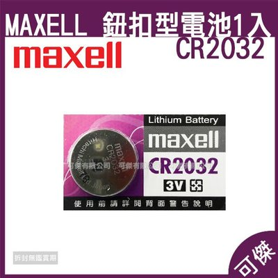 可傑 MAXELL CR2032 鈕扣型電池 3V 鈕扣電池 水銀電池 遙控器 時鐘 電子產品 電池 日本製造 10入裝