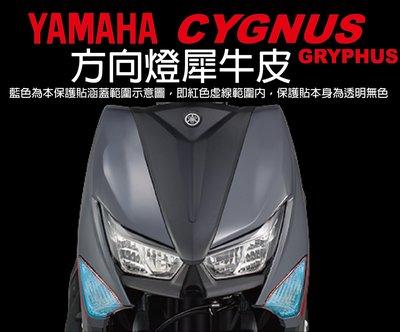 【凱威車藝】YAMAHA CYGNUS GRYPHUS 勁戰 六代 方向燈 保護貼 犀牛皮 自動修復膜 競戰 燈膜