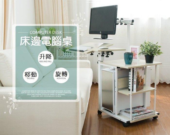 【奇滿來】多功能簡易可活動可升降 電腦桌 工作桌可移動 輕便 可調高低 可吊掛螢幕 活動工作桌 至尊款 帶支架 AVDV