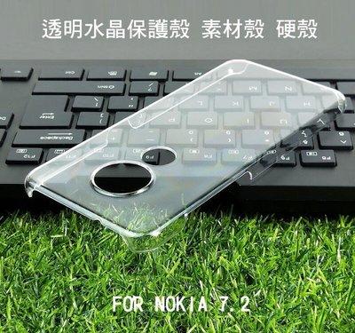 --庫米--Nokia 7.2 羽翼透明水晶殼 素材殼 硬殼 保護殼 保護套