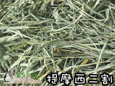 【趴趴兔牧草】美國提摩西二割 500克過篩分裝 兔 天竺鼠 T2