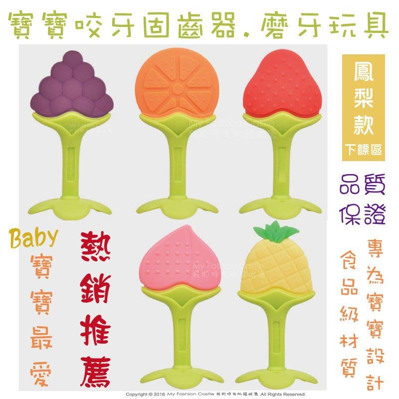 {YBB14}嬰兒水果牙膠咬牙器牙膠寶寶固齒器磨牙棒嬰兒磨牙器磨牙玩具嬰兒安撫牙膠