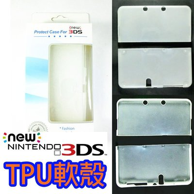 3DS211 NEW 3DS 專用 軟殼 TPU 保護套 保護殼