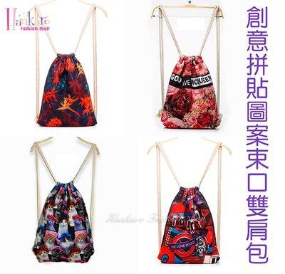 ☆[Hankaro]☆ 新款創意拼貼圖案印刷雙肩背帶牛津布束口背包束口袋