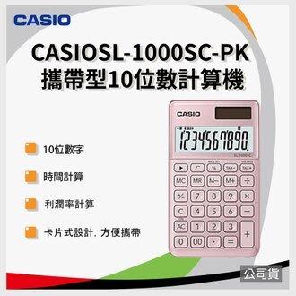 【含稅】CASIO卡西歐香檳系列-粉紅香檳計算機 10位數 SL-1000SC-PK