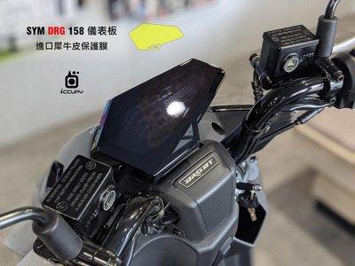 SYM DRG 158 犀牛皮保護貼系列 - 儀錶板面板+大燈2入+尾燈2入