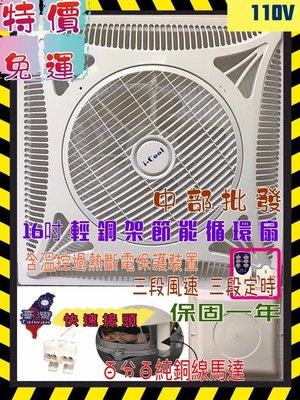 搶便宜 16吋 輕鋼架節能扇 坎入式風扇 天花板循環扇 循環扇 輕鋼架風扇 節能風扇 吊扇 輕鋼架循環扇 天花板