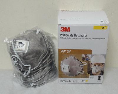 【美國品牌】3M 9913V 活性碳GP1 帶氣閥專業防塵口罩(10只/盒) 防 微粒 霧霾
