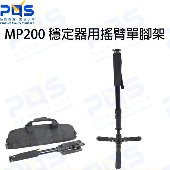 MP200 穩定器用搖臂單腳架 三腳架 LED燈腳 延伸支架 收音桿 最高200公分 台南PQS