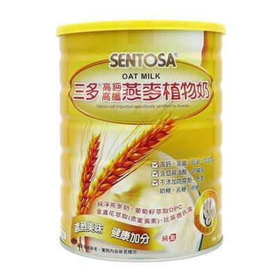 【亮亮生活】ღ 三多高纖高鈣燕麥植物奶850g/罐 ღ 零膽固醇、零乳糖、不添加蔗糖