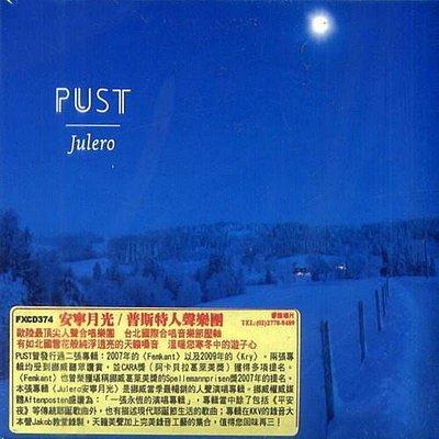 安寧月光 / 普斯特人聲樂團 / 歐陸最頂尖人聲合唱樂團 ---- FXCD374