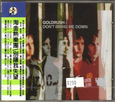 華聲唱片- 淘金熱樂團 GOLDRUSH  / 別讓我失望 DON`T BRING ME DOWN  / 全新未拆CD -- 010625