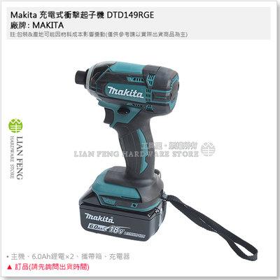 【工具屋】*含稅* Makita 充電式衝擊起子機 DTD149RGE 18V 6.0Ah雙電 牧田 有刷 自攻螺絲
