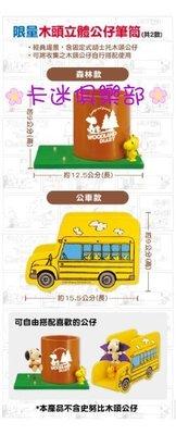 【卡迷俱樂部】7-11 史努比 Snoopy 木集Happy集點送【限量木頭立體公仔筆筒 2款單選區】另售音樂盒
