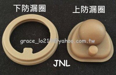 THERMOS 膳魔師 Z-LPJNL JNL-750 600 500 350 適用 防漏膠圈耐冷熱矽膠 上膠圈+下膠圈