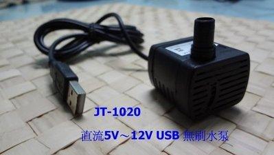 【有陽光有能量】 直流5V~12V USB 無刷水泵 直流水泵 JT1020