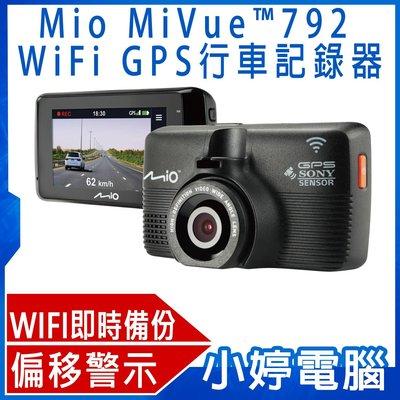 【小婷電腦*行車】全新 Mio MiVue™792 WiFi星光級Sony Sensor+GPS行車記錄器
