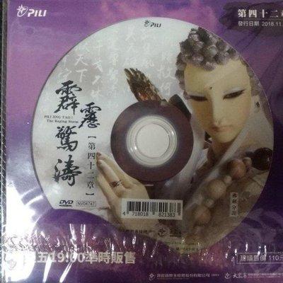 霹靂驚濤 1-42章 二手DVD 臺灣正版發行