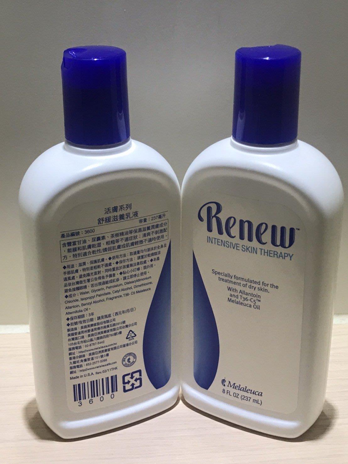美樂家 舒緩滋養乳液 經濟瓶 規格 237 ml(2瓶)EXP:2022