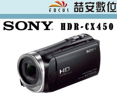 《喆安數位》Sony HDR-CX450  CX450 數位攝影機 公司貨 二年保固 #1