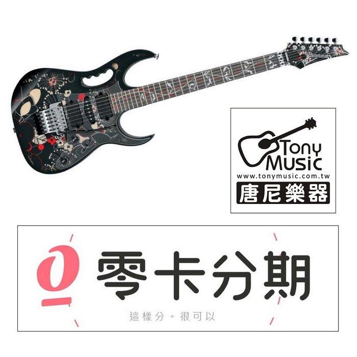 ☆唐尼樂器︵☆歡迎零卡分期 Ibanez Jem77FP2 Steve Vai 簽名 代言 大搖座 電吉他 含原厰硬盒