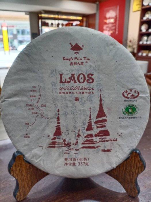 牛助坊~書劍古茶 2020 Laos 原始森林古樹茶 三年陳原料古樹茶  性價比非常棒的一款茶