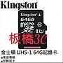 *第一大廠 終身保固 金士頓 microSD 128GB 128G 速度升級 80M/s 含轉卡 高速卡 記憶卡 板橋 可面交