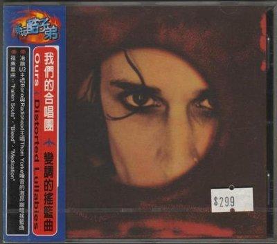 華聲唱片- 我們的合唱團 Ours / 變調的搖籃曲 Distorted Lullabies   / 全新未拆CD -- 110520