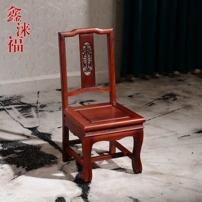 家居 古木鑫淶福實木小椅子小官帽椅非洲酸枝休閑椅紅木兒童椅靠背椅換鞋凳