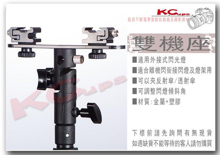 【凱西影視器材】 可調角度 雙機板 閃光燈鋁合金固定座 附傘孔 外閃外接 閃光燈 附冷靴座2個