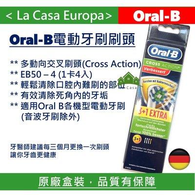 My Oral B Braun 4入組EB50-4多動向電動牙刷刷頭。德國Oral-B Crossaction EB50