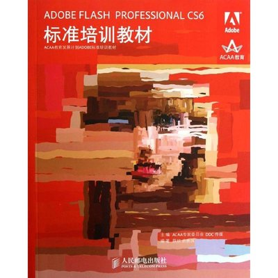 PW2【電腦】ADOBE FLASH PROFESSIONAL CS6標準培訓教材
