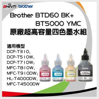 【含稅】Brother BTD60 BK+BT5000 CMY 原廠超高容量四色墨水組T310/T510W/T710W