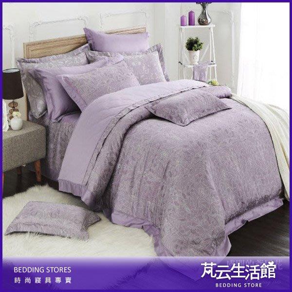 【芃云生活館】 百貨專櫃品牌《盛開的鳶尾花》精梳棉緹花加大雙人床罩七件組