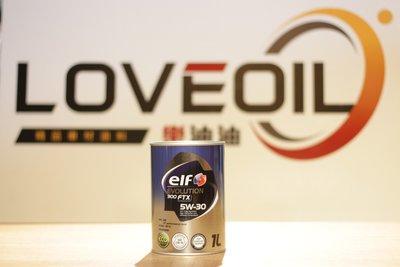 【樂油油】ELF FTX 5W30 1L 日本原裝機油