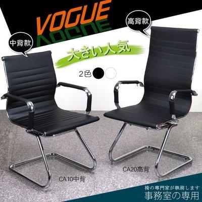好實在@品味高背皮椅弓形洽談椅 電腦椅 辦公椅 事務椅 書桌椅 椅子 白/黑兩色【CA20】