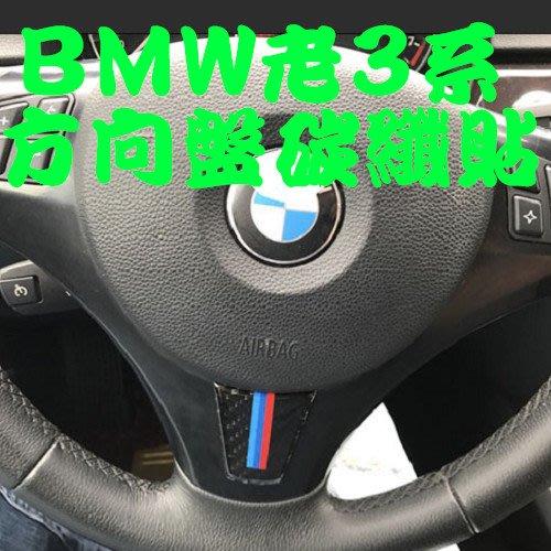 BMW 老3系方向盤貼碳纖 裝飾貼 05-12年 E90 E91 E92 E93 320I 335I沂軒精品 A0457