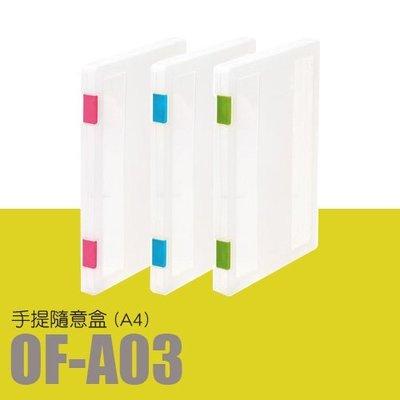 【10個】樹德 隨意盒(A4) OF-A03 (隨身盒/密封盒/檔案盒/收納)