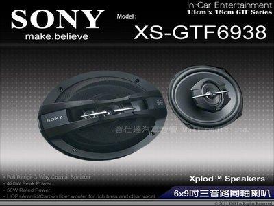 音仕達汽車音響 SONY【XS-GTF6938】6x9吋三音路同軸喇叭 全新公司貨 車用喇叭 6*9