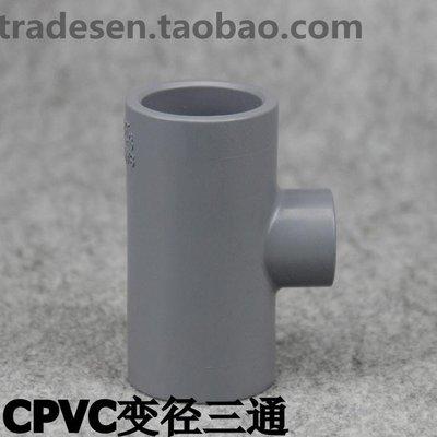 戀物星球  CPVC管道配件 CPVC管材管件 CPVC變徑三通 塑料異徑三通