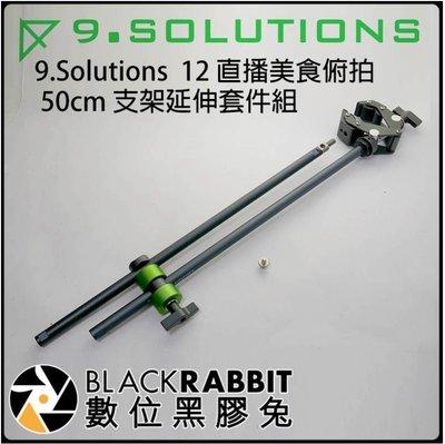 數位黑膠兔【 9.Solutions 直播美食俯拍 50cm 支架延伸套件組 】超強乘載力 需搭配雲台
