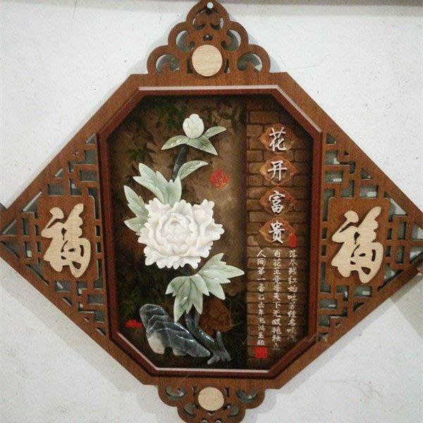 客廳中式古典玉畫掛畫四條屏玉雕畫裝飾畫 菱形裝飾畫 花開富貴 玉畫24