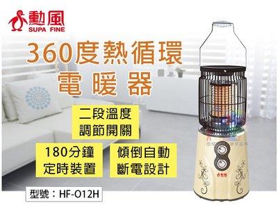 【面交王】勳風 360度 熱循環 電暖器 陶瓷發熱 電暖爐 電暖器 保暖器 暖房機 冬季家電 季節家電 HF-O12H